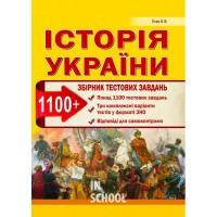 Історія України. 1100+ Тестовых заданий. ЗНО. Гісем О. В.