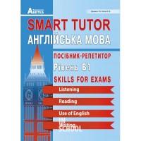 Smart Tutor. Англійська мова. Посібник-репетитор. Рівень В1. Доценко І.В., Євчук О. В.