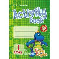 Англійська мова. Enjoy English. Activity Book. Level 1 (Дракон) (Укр). Куварзіна М.В.