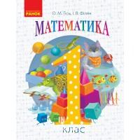 НУШ 1 клас Математика.  Підручник Частина 1  Гісь О.М., Філяк І.В.