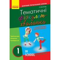 НУШ 1 клас. Вчителю початкових класів. ТЕМАТИЧНІ ФІЗКУЛЬТХВИЛИНКИ (Укр).