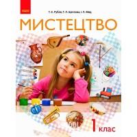 НУШ Мистецтво 1 клас. Підручник (Укр) Рубля Т. Є. та ін.