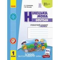 "НУШ 1 клас Німецька мова. Робочий зошит ""Deutsch lernen ist super!"" + прописи"