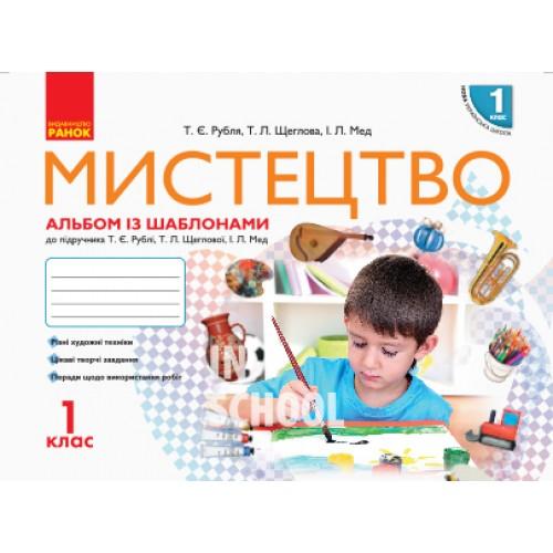 НУШ 1 клас Мистецтво Альбом КОМПЛЕКТ з робочим зошитом до  Рублі Т.Є. та ін.