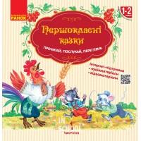 НУШ Першокласнi казки 1-2 клас. Читанка для самостійного читання (Укр).