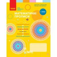 НУШ 1 клас. Математичні ПРОПИСИ  Скворцова, Онопрієнко (Укр)