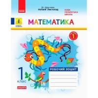 НУШ 1 клас Математика Робочий зошит  Частина 1 (з 2-х ч.) до Листопад Н. ДИДАКТА