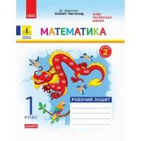 НУШ 1 клас Математика Робочий зошит  Частина 2 (з 2-х ч.) до Листопад Н. ДИДАКТА
