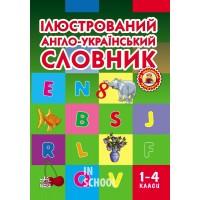 НУШ Словник ілюстрований англо-український 1-4 клас (Укр). Погарська Т.В. та ін.