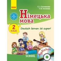 "Німецька мова 2 клас. Підручник ""Deutsch lernen ist super!"" + ДИСК. Сотникова С. І., Гоголєва Г. В."