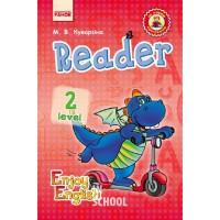 Англійська мова. Enjoy English. Reader. Level 2 (Дракон) (Укр). Куварзіна М.