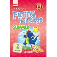 Англійська мова. Enjoy English. Funny Holidays. Summer Level 2 (Дракон) (Укр). Куварзіна М.