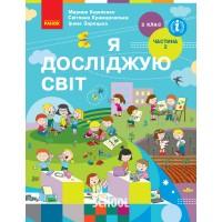 НУШ 2 клас Я досліджую світ. Підручник (у 2-х ч.) Ч. 2 (Укр). Корнієнко М.М. та ін.