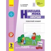 "НУШ 2 клас Німецька мова. Робочий зошит ""Deutsch lernen ist super!"". Сотникова С."