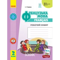 НУШ 2 клас Французька мова. Робочий зошит до підр. Ураєвої (Укр)