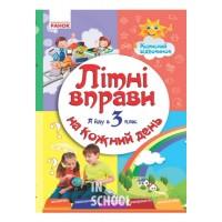 ЛІТНІ ВПРАВИ на кожний день. Я йду в 3 клас. Корисний відпочинок (Укр). Єфімова І.В.