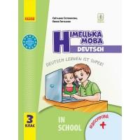 """НУШ 3 клас Німецька мова Підручник """"Deutsch lernen ist super!"""" + АУДІОСУПРОВІД"""