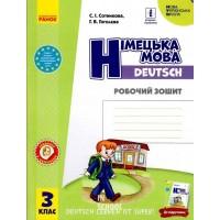 "НУШ 3 клас Німецька мова Робочий зошит ""Deutsch lernen ist super!"""