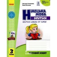 "НУШ 3 клас Німецька мова Тестовий зошит ""Deutsch lernen ist super!"""