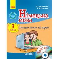 "Нім. мова. Підручник 3 кл. ""Deutsch lernen ist super!"" + ДИСК  /Сотникова С. І., Гоголєва Г. В."