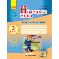 """Нім. мова. Роб. зошит  3 кл. """"Deutsch lernen ist super!""""  /Сотникова С. І., Гоголєва Г. В."""