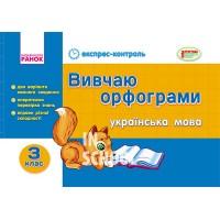 ЕК Укр.мова 3 кл. Вивчаю орфограми (Укр) /Агаркова І.П.