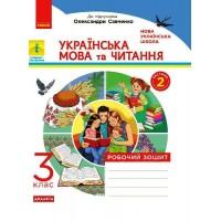 НУШ 3 клас  Українська мова та читання Робочий зошит. Ч 2 (у 2-х ч.) до Пономарьової, ДИДАКТА