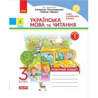 НУШ 3 клас  Українська мова та читання Робочий зошит. Ч 1 (у 2-х ч.) до Пономарьової, ДИДАКТА