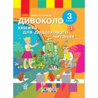 НУШ 3 клас ДИВОКОЛО Книжка для додаткового читання Тимченко Л. І., Коченгина М.