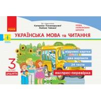 НУШ 3 клас Експрес-перевірка Українська мова та читання до Пономарьової ДИДАКТА