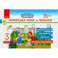 НУШ 3 клас Експрес-перевірка Українська мова та читання до Вашуленка та ін. ДИДАКТА