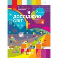 НУШ 3 клас Я досліджую світ  Підручник (у 2-х ч.)  Ч 2 Корнієнко М.М.
