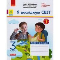 НУШ 3 клас Я досліджую світ Робочий зошит  Ч 1 (з 2-х ч.) до Волощенко О.