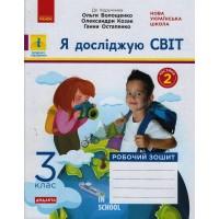 НУШ 3 клас Я досліджую світ Робочий зошит  Ч 2 (з 2-х ч.)  до Волощенко О.