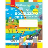 НУШ 3 клас Я досліджую світ Робочий зошит 1 ч. (у 2-х ч.) до Бібік Н.М.