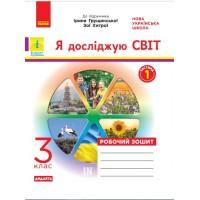 НУШ 3 клас  Я досліджую світ Робочий зошит  Ч 1 (з 2-х ч.) до Грущинської