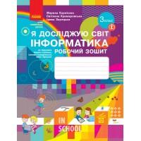 НУШ 3 клас Я досліджую світ Інформатика Робочий зошит до Корнієнко М.М.
