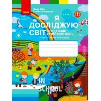НУШ 3 клас Я досліджую світ Щоденник спостережень і досліджень до Бібік Н.М.