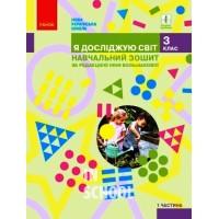 НУШ 3 клас  Я досліджую світ Навчальний зошит  1 ч (у 4-х ч.) за редакцією Большакової І.О.