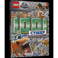 LEGO® Дивовижні динозаври. 1001 стікер