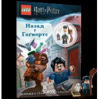 LEGO® Гаррі Поттер. Назад у Гоґвортс