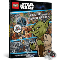 LEGO® Star Wars™. У пошуках дроїда-шпигуна