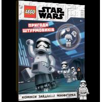 LEGO® Star Wars™. Пригоди штурмовиків