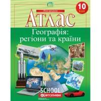 Атлас. Географія: регіони та країни 10 клас