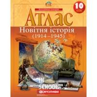 Атлас Новітня історія 1914-1945 роки 10 клас
