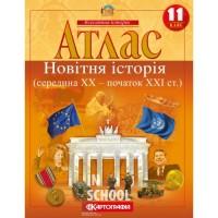 Атлас Новітня історія (середина ХХ-початок XXI ) 11 клас
