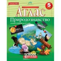 Атлас. Природознавство. 5 клас (з контурною картою)