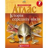 Атлас 7 клас Історія середніх віків