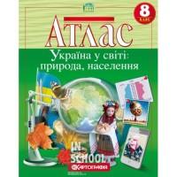 Атлас 8 клас Україна у світі: природа, населення