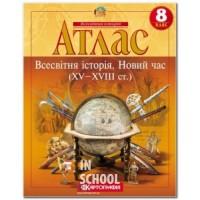 Атлас. Всесвітня історія. Новий час (XV-XVIII сторічча) 8 клас